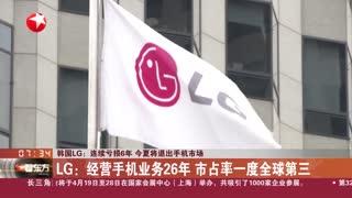 韩国LG:连续亏损6年 今夏将退出手机市场