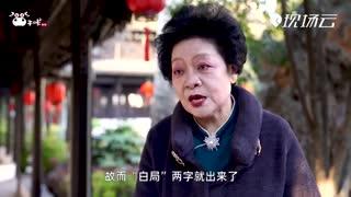 """南京白局:融""""百曲""""唱百年"""