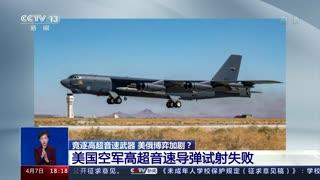 美国空军高超音速导弹试射失败