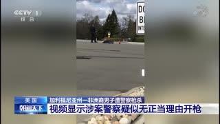 加利福尼亚州一非洲裔男子遭警察枪杀 视频显示涉案警察疑似无正当理由开枪