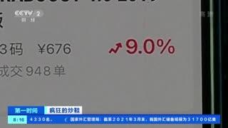 广东广州:价高离谱 国货运动鞋遭热炒