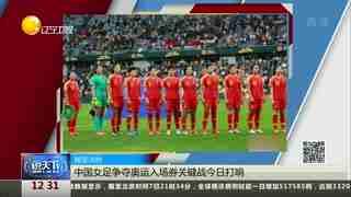 中国女足争夺奥运入场券关键战4月8日打响