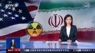 美国国务院发言人称:将取消有悖于伊核协议的制裁伊朗措施