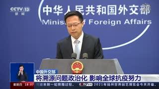 中国外交部:将溯源问题政治化 影响全球抗疫努力