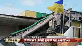 俄罗斯表示没有计划干预乌克兰东部冲突