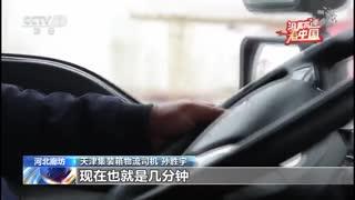 沿着高速看中国 京沪沿线:看区域协同发展
