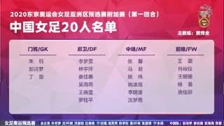 奥预赛附加赛1:韩国女足VS中国女足