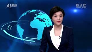 AI合成主播|海南自贸港发布第十二批制度创新案例