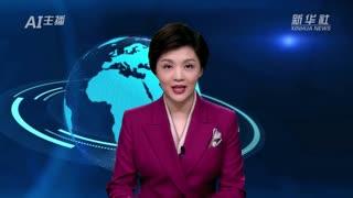 AI合成主播丨第二批中国新冠疫苗运抵厄瓜多尔