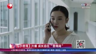 """文娱新天地_20210412_《小舍得》开播 成长自在""""舍得间"""""""
