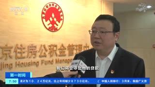 北京:取消多项证明 便利公积金提取