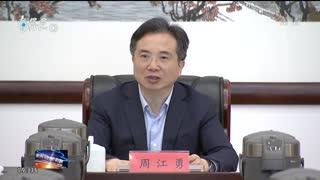 杭州新闻联播_20210413_内容提要