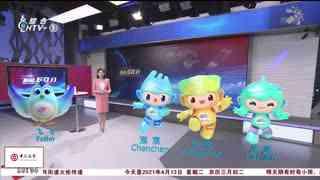 杭州新闻60分_20210413_杭州新闻60分(04月13日)