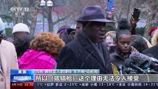 """一非洲裔男子遭警察""""拔错枪""""枪杀事件 律师:""""拔错枪""""的理由无法令人接受"""
