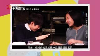 【扒分饱焦点】《秘密访客》姐弟特辑上线 王俊凯模仿腾格尔唱《丑八怪》