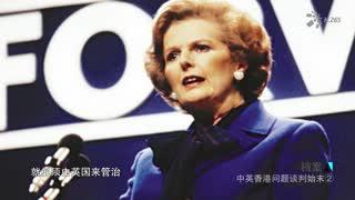 档案_《邓小平外交风云》系列:中英香港问题谈判始末(中)