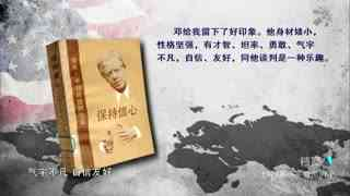 档案_《邓小平外交风云》系列:1979邓小平旋风(下)