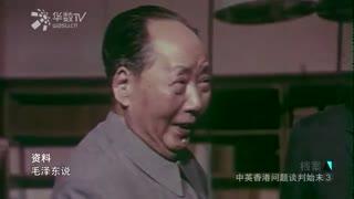 档案_《邓小平外交风云》系列:中英香港问题谈判始末(下)