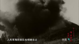 档案_《不能忘却的伟大胜利》精编版:边打边谈(下)