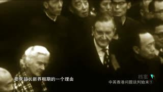 档案_《邓小平外交风云》系列:中英香港问题谈判始末(上)