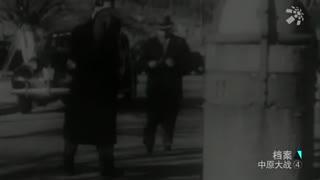 档案_《中原大战》第四集