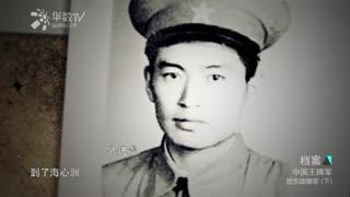档案_《中国王牌军》系列胶东雄狮军(下)