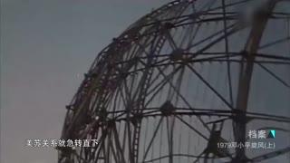 档案_《邓小平外交风云》系列:1979邓小平旋风(上)