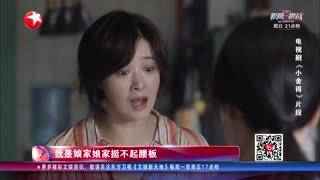 """文娱新天地_20210415_""""虎妈""""年年有! 《小舍得》出了个""""田雨岚"""""""