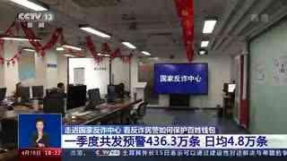 阻击电信网络诈骗 走进国家反诈中心