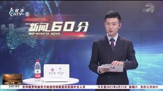 杭州新闻60分_20210417_杭州新闻60分(04月17日)