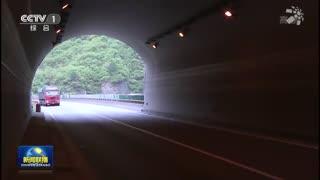 沿着高速看中国 京昆高速:沿小康大道 看千里变迁
