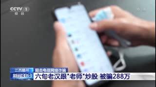 """阻击电信网络诈骗 江西:""""理财大师""""全靠演 微信群友都是骗子"""