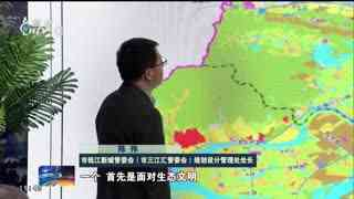 在湘湖·三江汇探索不一样的城市发展路径