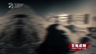百炼成钢:第二十一集《愚公移山》