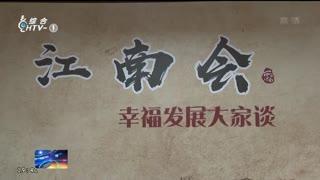 杭州新闻联播_20210419_谷雨将至 谷雨茶里品时节