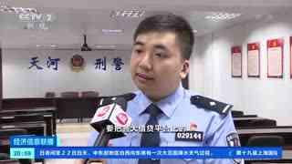 """广州:声称帮忙""""注销校园贷"""" 实为电信诈骗"""