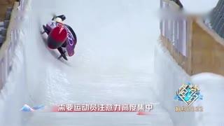 """冬梦之约_20210416_揭秘延庆国家雪车雪橇中心,宋茜现场体验""""雪游龙""""的魅力"""