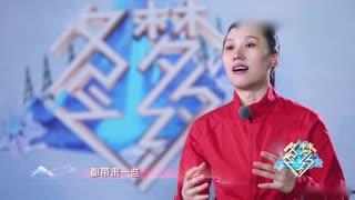 冬梦之约_20210205_首档冬奥综艺上线!伊丽媛郎朗揭秘冬奥场馆的魅力