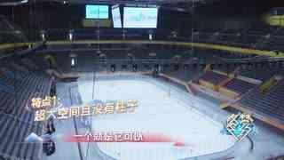 冬梦之约_20210305_肖战余承恩体验冰球魅力,亲临现场与选手同台竞技