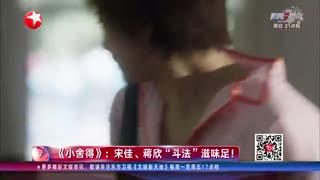 """文娱新天地_20210420_《小舍得》:宋佳 蒋欣""""斗法""""滋味足!"""
