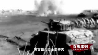 百炼成钢:第二十四集《决定中国命运的决战》
