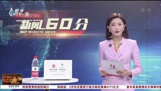 杭州新闻60分_20210422_杭州新闻60分(04月22日)