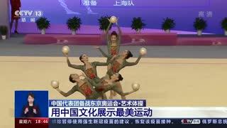中国代表团备战东京奥运会·艺术体操:用中国文化展示最美运动