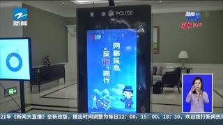 打击电信网络诈骗 浙江省一季度止损4.06亿元