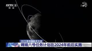 嫦娥六号任务计划在2024年前后实施