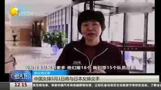 奥运测试赛:中国女排5月1日将与日本女排交手