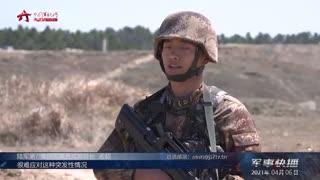 【军事快播】17个课目连贯考核 全面检验单兵作战能力