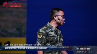 【军事快播】武警指挥学院:教战研战 微课竞赛助力官兵成长成才