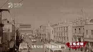 百炼成钢:第二十九集《新中国第一部宪法》