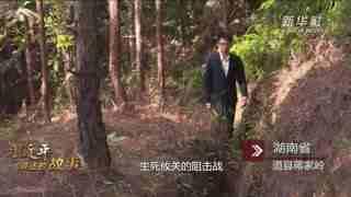 习近平讲述的故事 英雄后卫血战湘江